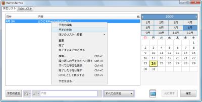 図7 間違えて登録してしまった予定などを削除する場合は、その内容を選択して右クリックし、「予定の削除」を選択すれば良い。確認ダイアログが表示されるので、「OK」ボタンをクリックすれば、予定が削除される