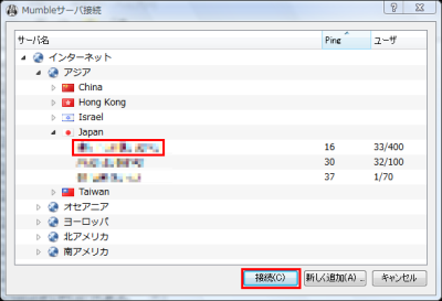 図9 サーバの選択画面で接続先のサーバを選び「接続」をクリックする