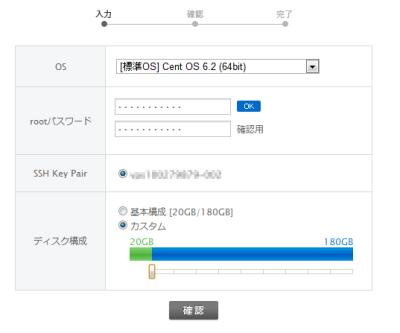 図2 仮想ハードディスクの容量はOSのインストール時に設定できる