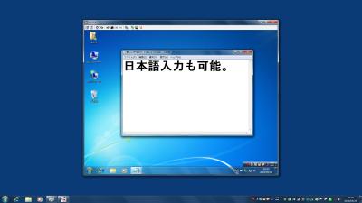図12 リモート操作するサーバーPCで日本語入力が可能