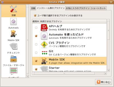 図18 メニューバー「編集」−「設定」で設定ウィンドウを開き、「全般」の「インストール済プラグイン」内「Moblin SDK」にチェックを入れてプラグインを有効にする