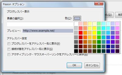 図2 「Fissionオプション」では、プログレスバーの色やプログレスバーとして使用する画像を選択できる