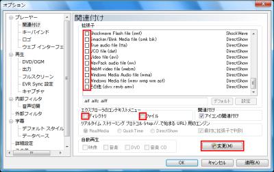 図18 関連付けしておくと動画をダブルクリックするだけでMPC-HCによる再生ができる