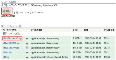 図2 Virtual Floppy Driveをダウンロードするには「DL」と書かれたリンクをクリックする