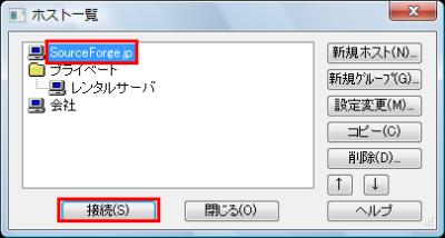 図10 接続したいサーバーを選んだら「接続」をクリック