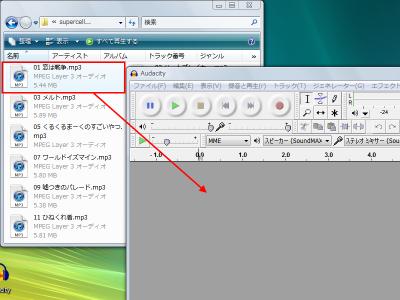 図6 ドラッグ&ドロップで音声ファイルを開ける