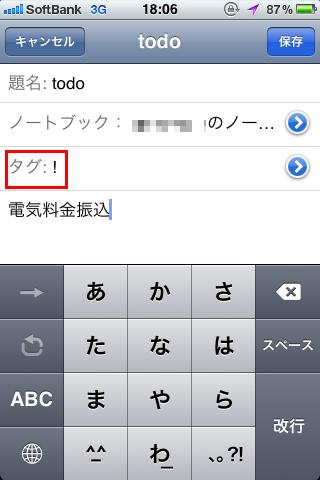 図8 iPhoneの場合も「タグ」に「!」を指定しておく