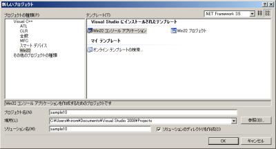 図5 Visual Studioでのプロジェクト作成