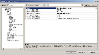 図2 Visual Studio標準の最適化オプション画面