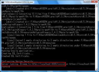 図12 「Server running.」と表示されたら無事にcoroidが起動している