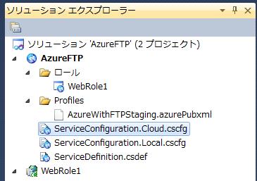 図21 「ServiceConfiguration.Cloud.cscfg」ファイル内でOS環境を指定できる