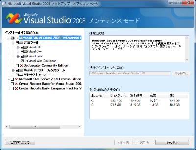 図2 Visual Studioのインストーラ