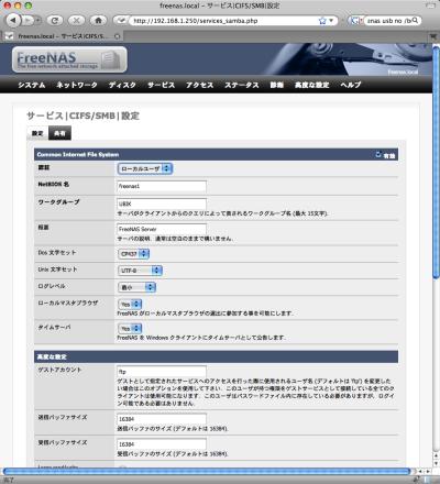図9 CIFS/SMBの設定画面
