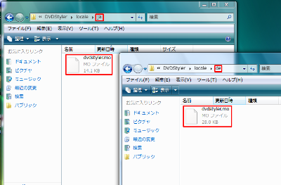 図5 「C:\Program Files\DVDStyler\locale\ja\dvdstyler.mo」を「C:\Program Files\DVDStyler\locale\de\dvdstyler.mo」に上書きコピーする