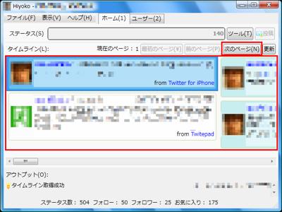 図10 正常に起動すると画面中央にタイムラインが表示される