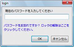 図10 ブロックされたページからリンクをクリックしてもパスワードで保護される