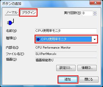 図21 CPU使用率モニタの場合はボタンの追加と同様に設定する