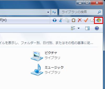 図18 貝のアイコンをクリックすると設定画面を表示できる