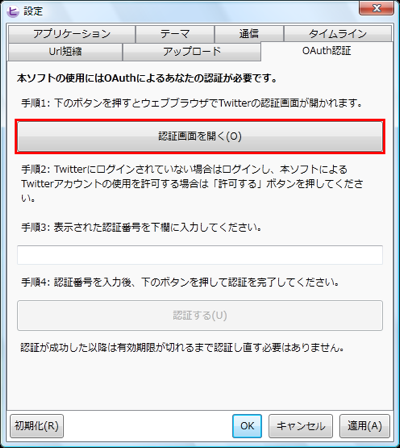 図6 初回起動時は表示される画面で「認証画面を開く」をクリックする