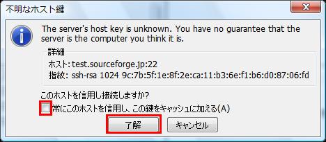 図9 SFTPでの初回接続時にはサーバから公開鍵の指紋が受信されて表示される