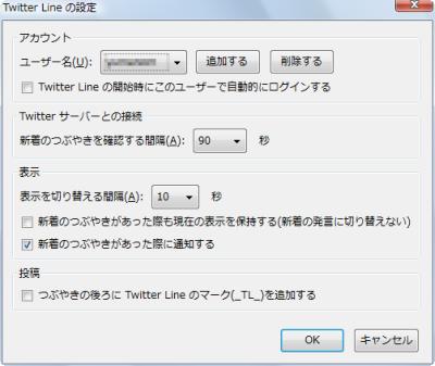図12 「Twitter Lineの設定」ダイアログ