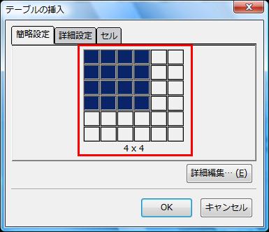 図12 テーブルはマウス操作でセルの数を決定すると作成可能だ