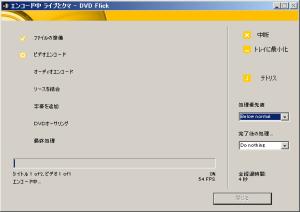 動画ファイルの形式やファイルサイズにもよるが、変換処理には数分~数十分が必要だ