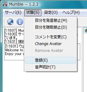 図13 メニューバーの「状態」−「登録」を選択し、ユーザー名をサーバに登録する