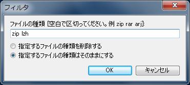 図21 フィルタ機能を使えば、ダウンロード登録するファイルを拡張子で絞り込める