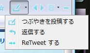図8 アイコン右横の「▼」をクリックすることで返信やReTweet(引用)も可能だ
