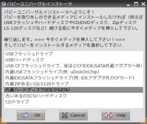 図13 ユニバーサルインストーラでは、Puppy LinuxをHDDやUSBメモリを含むリムーバブルドライブにインストールできる