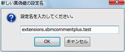 図7 「extensions.sbmcommentplus.test」と入力