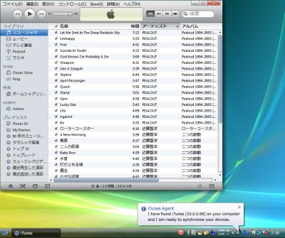図7 通知領域から「I have found iTunes」と表示されたら正常に導入できている