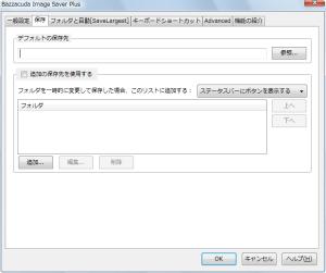 図1 設定ダイアログの「デフォルトの保存先」で画像の保存先を設定する