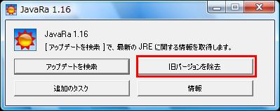 図10 続いてメイン画面で「旧バージョンを除去」をクリックする