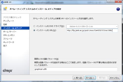 図23 たとえばミラーサイトとして「ftp.jaist.ac.jp」を利用する場合、「インストール元URLとして「http://ftp.jaist.ac.jp/pub/Linux/CentOS/5.5/os/i386/」を指定すれば良い