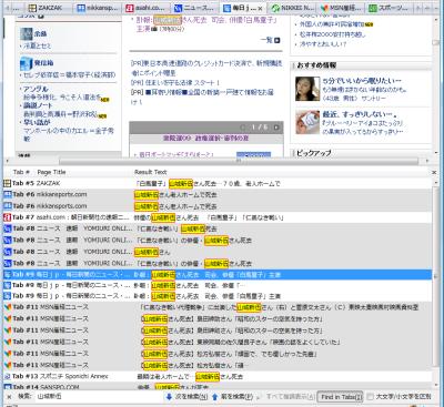 図3 検索結果をクリックすると、該当するタブに切り替わり、検索されたキーワード部分が表示される