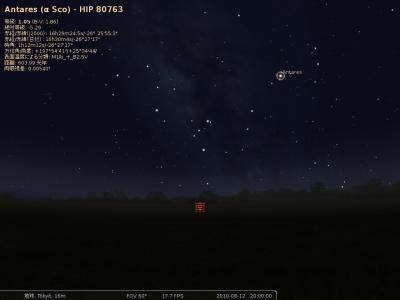図8 初期状態の南の空。1等星「アンタレス」が表示されている。クリックすると情報が表示される