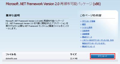 図3 XP以前の場合は忘れずに.NET Framework 2.0を導入する