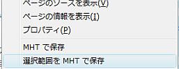 Firefoxでmhtを扱えるようにする「UnMHT」拡張