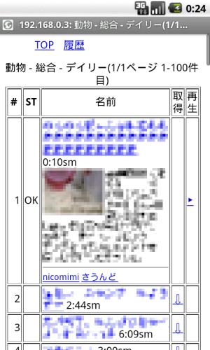 図1 coroidを使うとAndroidスマートフォンからニコニコ動画を再生できる