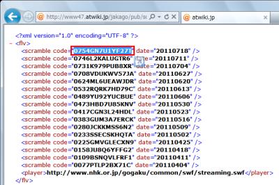 図11 スクランブル文字列はコード参照用xmlから入手可能だ
