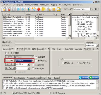 MediaCoderにFLAC形式ファイルをドラッグ&ドロップし、「オーディオ」タブの「エンコーダ」で「Waveform」を選択すればWAVE形式に変換できる