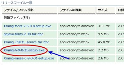 図2 「Xming-6-9-0-31-setup.exe」をダウンロードする