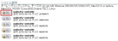 図2 「DL」をクリックすると最新の安定版をダウンロードできる