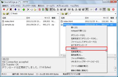 図16 ファイルのコンテキストメニューから「削除」「名前変更」「フォルダ作成」などを選ぶとそれぞれの操作を実行できる