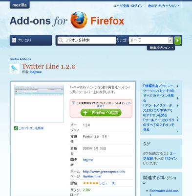 図1 インストールの際は「この実験的なアドオンをインストールします」にチェックを入れてから「Firefoxに追加」をクリックする必要がある