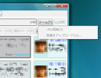 図12 URLの短縮と画像アップロードもできるが設定を行わないとグレーアウトされたままだ