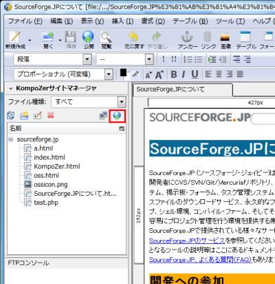 図19 サイトマネージャに公開フォルダ内のファイルが表示され、手軽に編集や転送が行える