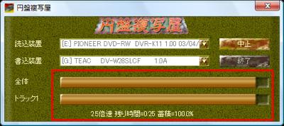 図8 書き込み中は画面下部にプログレスバーが表示されるので状況がつかみやすい